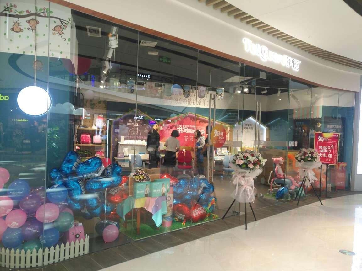 热烈祝贺护童第1513家山西长治万达广场护童专柜盛大开业!
