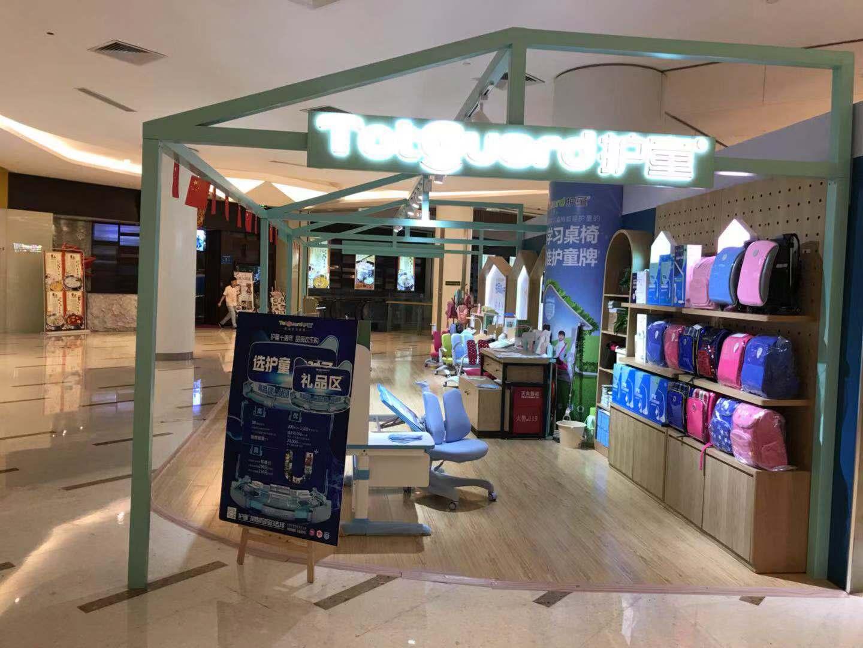 热烈祝贺护童第1530家南京缤润汇购物中心护童专柜盛大开业!