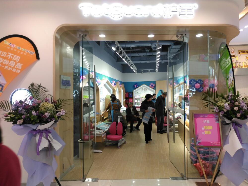 热烈祝贺护童第1547家泰兴吾悦广场护童专柜盛大开业!