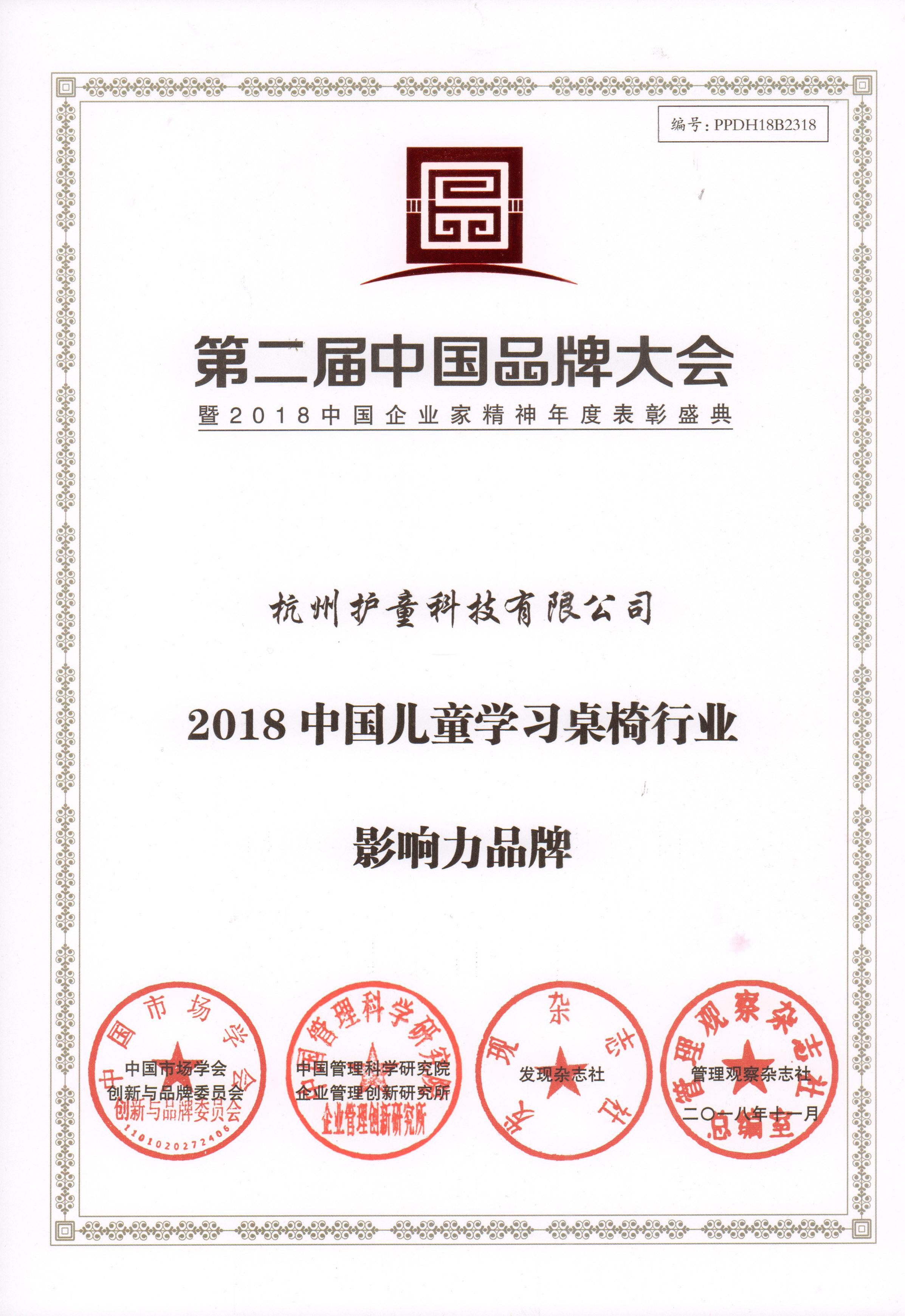 第二届中国品牌大会在京举行  护童斩获两大奖项