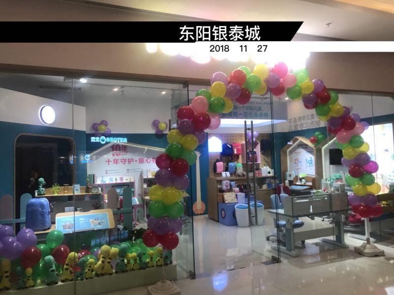 热烈祝贺护童第1551家东阳银泰护童旗舰店盛大开业!
