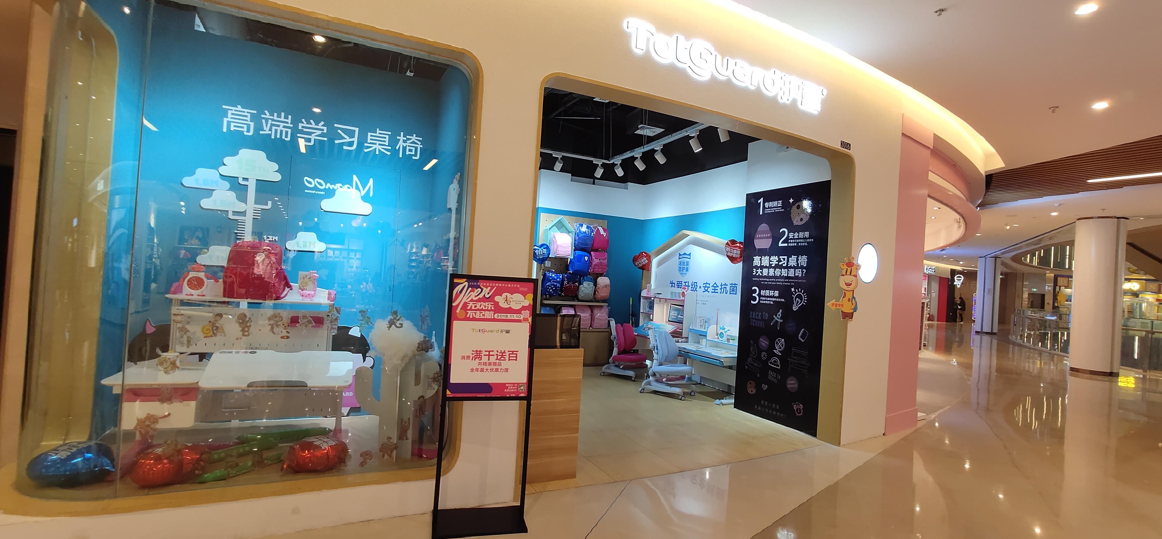 热烈祝贺护童第1557家南京六合欢乐港店盛大开业!