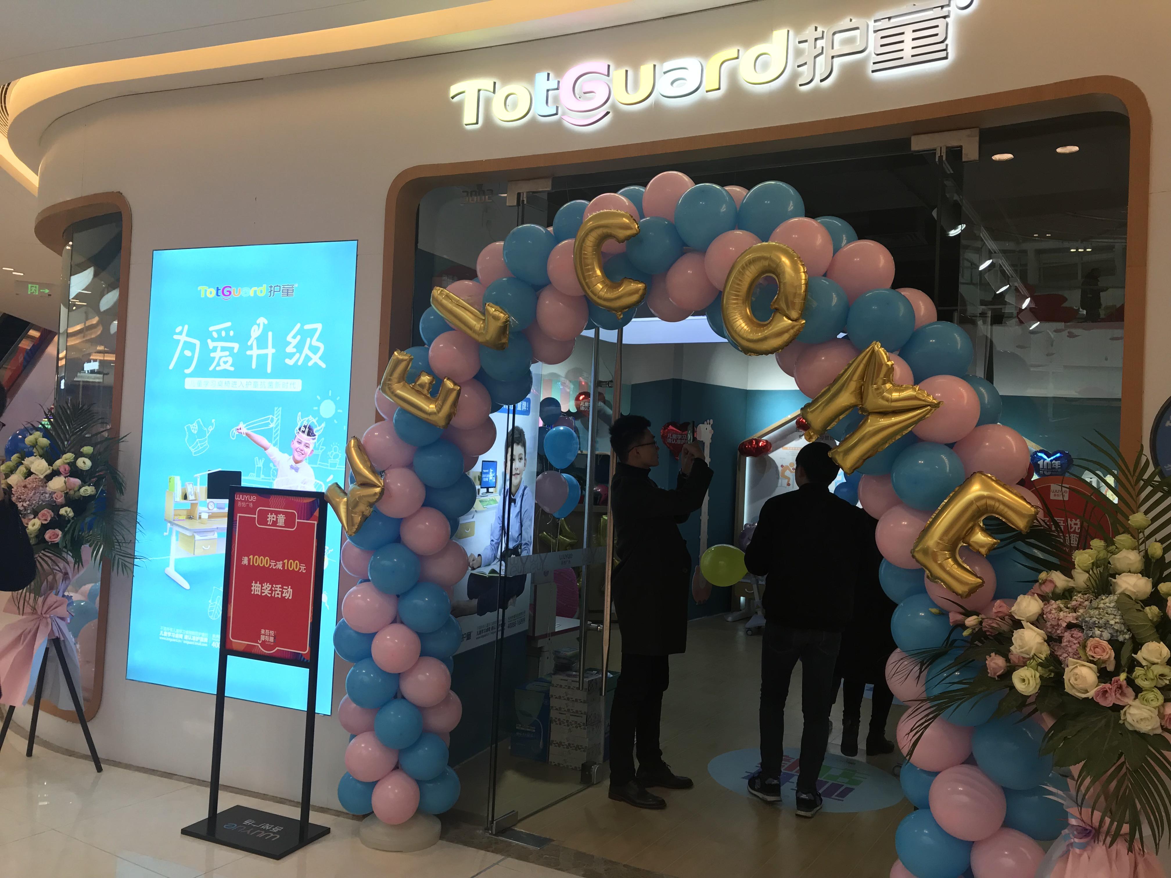 热烈祝贺护童第1559家南京句容吾悦广场店盛大开业!
