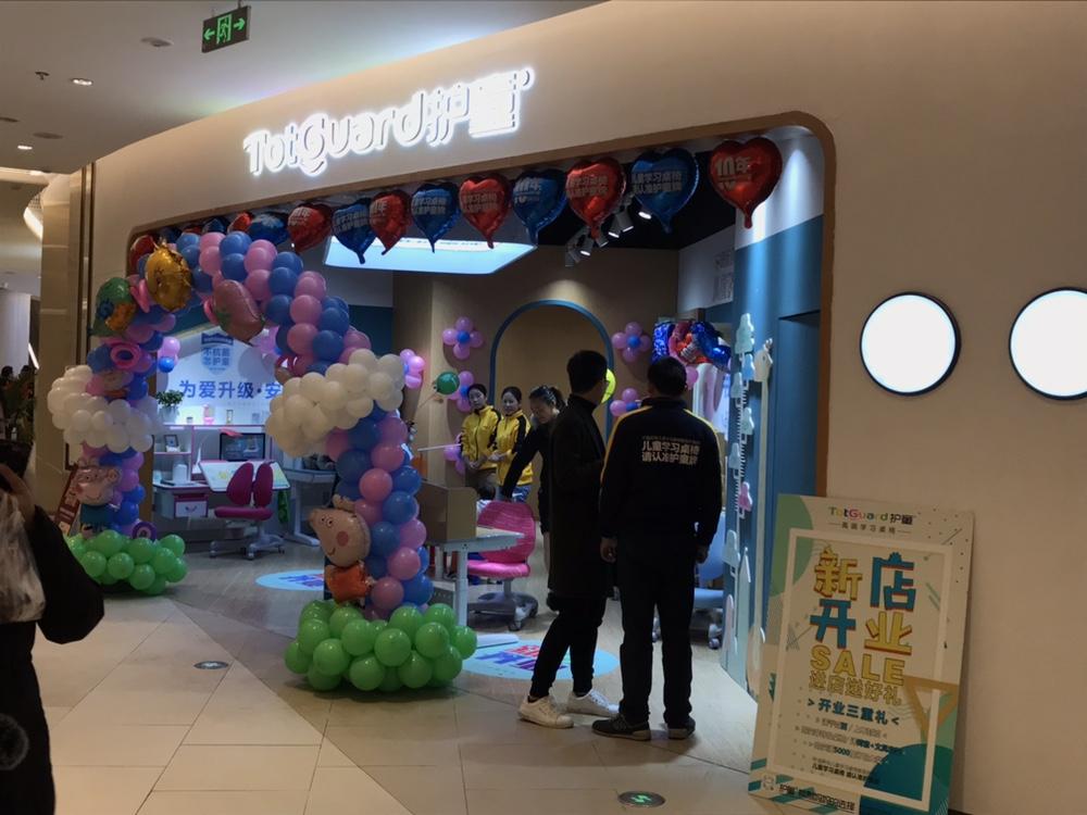 热烈祝贺护童第1568家南京溧水海乐城护童专柜盛大开业!