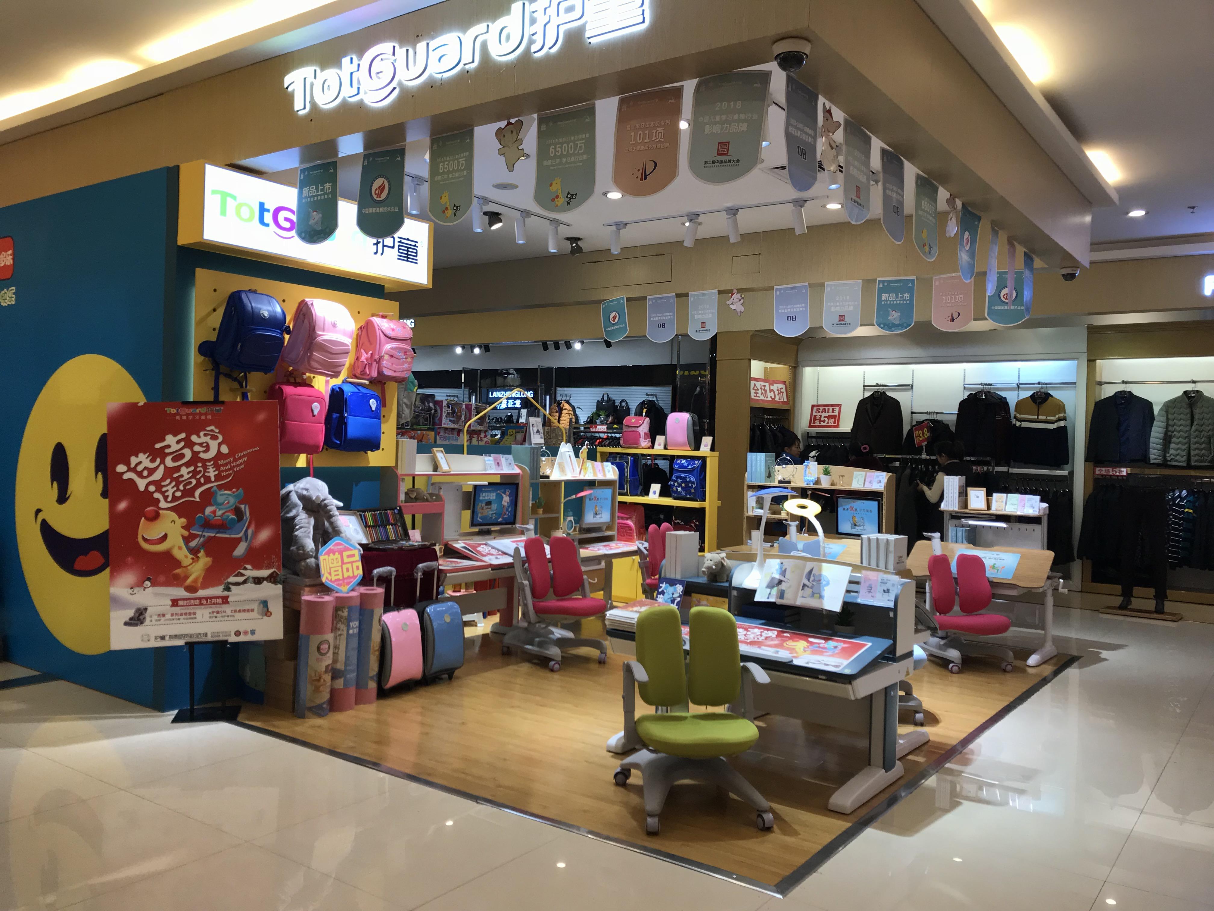 热烈祝贺护童第1574家广州嘉裕太阳城广场护童专柜盛大开业!