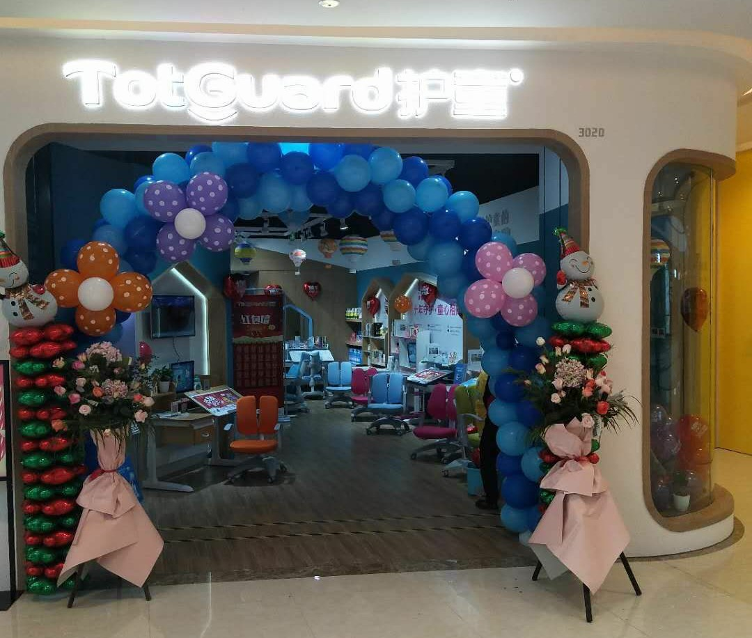热烈祝贺护童第1583家台州玉环吾悦广场店盛大开业!