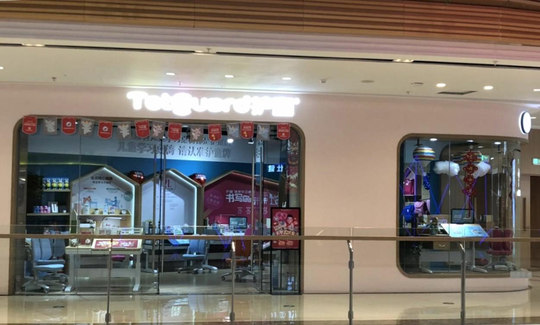 热烈祝贺护童第1599家台州仙居吾悦广场护童专柜盛大开业!