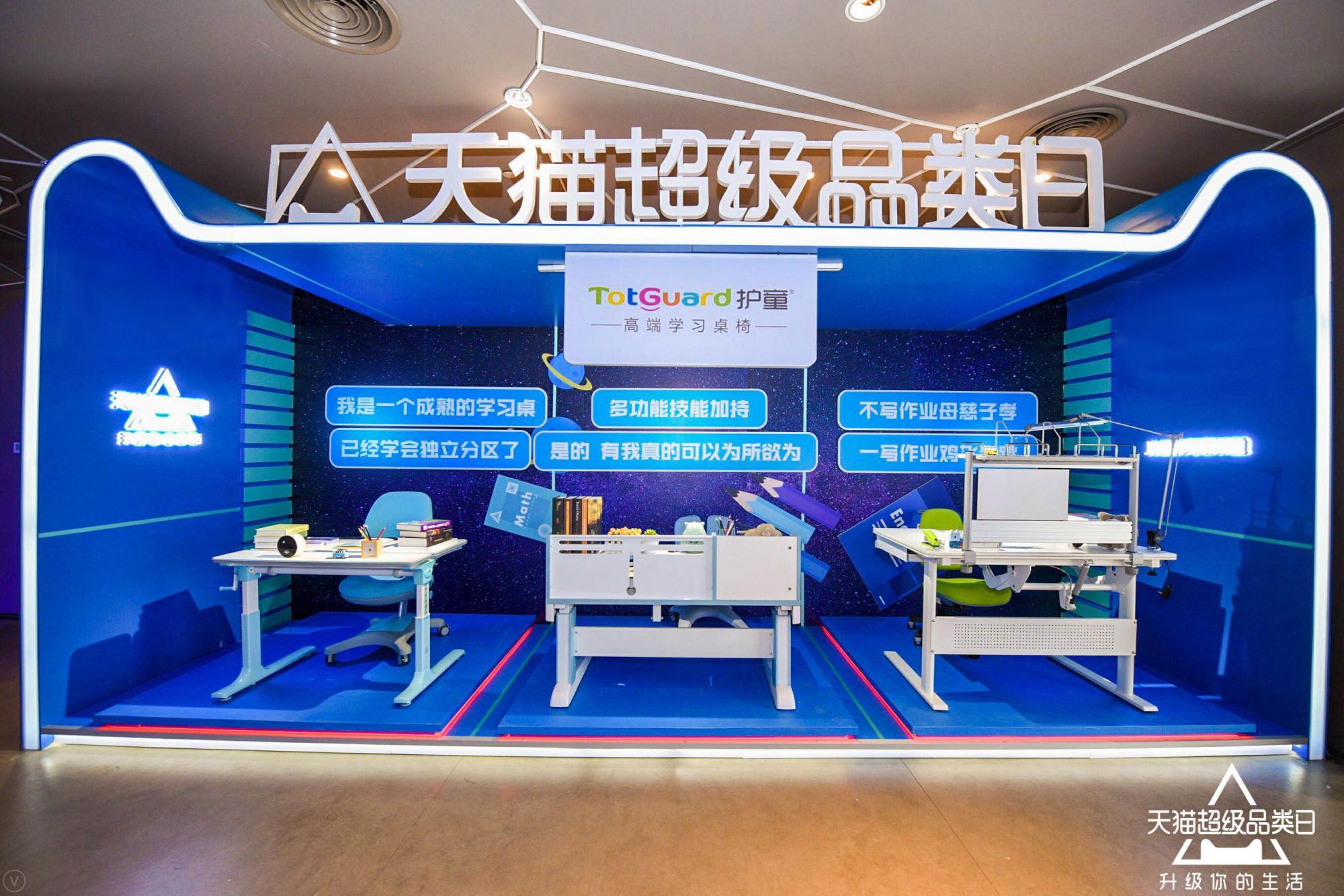 护童受邀参加天猫超级品类日 《儿童学习桌椅行业标准》权威发布