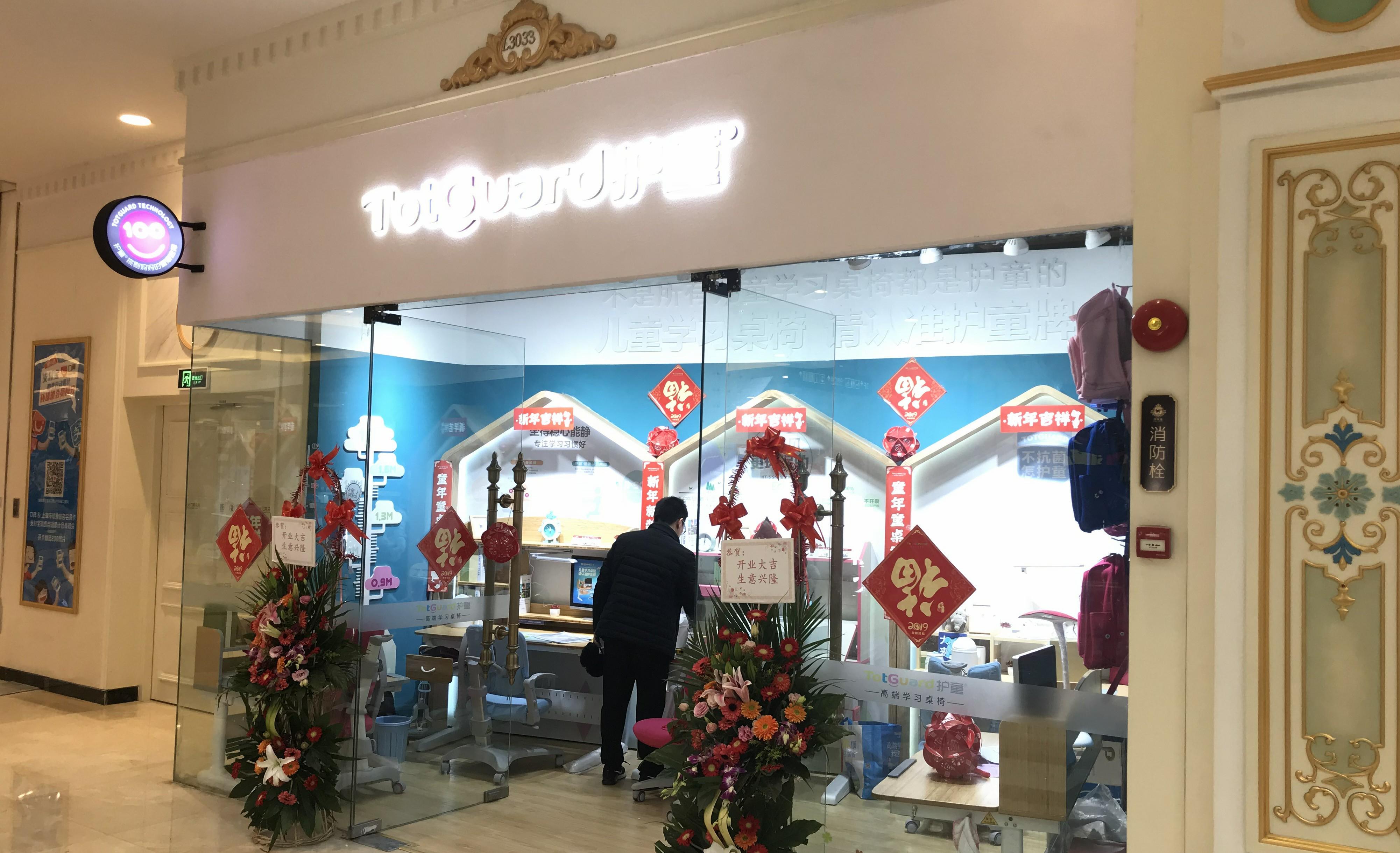热烈祝贺护童第1607家上海月星环球港护童专柜盛大开业!