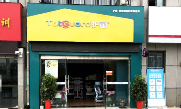 热烈祝贺护童第1660家连云港灌云水街护童专柜盛大开业!