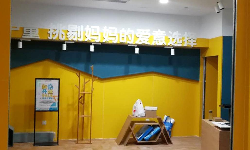 热烈祝贺护童第1686家宁波来福士广场护童专柜盛大开业!