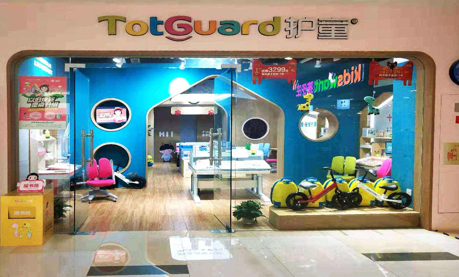 热烈祝贺护童第1730家台州万嘉广场护童专柜盛大开业!